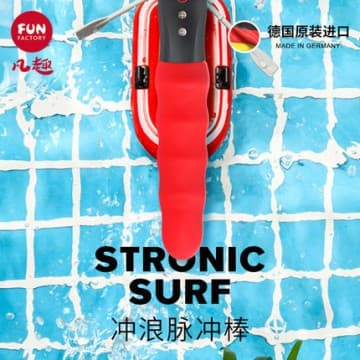 Fun Factory surf German orgasm av vibrator automatic adult female masturbator surf surfing peacock blue