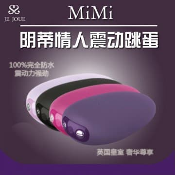 JE JOUE Je Joue MiMi soft women's silicone vibration egg jumping waterproof frequency conversion magnetic charging portable jumping egg fun dark purple magnetic charging