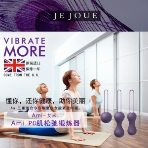 British Je Joue Ami women postpartum tightening vaginal dumbbell Kegel exercise ball muscle relaxation equipment